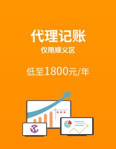 北京顺义区代理记账